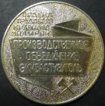 Настольная медаль. Производственное Объединение ЭКИБАСТУЗУГОЛЬ. 1978 г