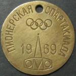 Настольная медаль. Пионерская Спартакиада. 1969 г. I место.