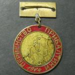 Наградная медаль. Первенство Прибалтики. 1974 г.