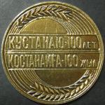Настольная медаль. Кустанаю - 100 лет. 1979 г.