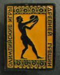 Знак. Олимпийские игры Древней Греции