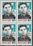 СССР 1968 год, Г. Т. Береговой, космос. квартблок