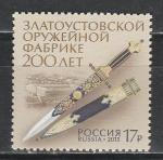 Россия 2015 год, Златоустовская Фабрика, 1 марка