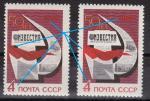 СССР 1967 год. 50 лет газете Известия  разновидность по красному цвету (В)