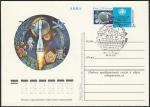 Карточка с ОМ и спецгашением. II конференция ООН по использованию космического пространства, 25.05.1982 год, Москва