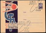 ХМК со спецгашением. 5 лет со дня запуска первого искусственного спутника Земли, 1962 год, Калуга