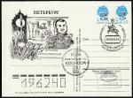 ПК со спецгашением. Международный год космоса. Центральный музей связи имени А.С. Попова, 26.04.1992 год, Санкт-Петербург (Ю)