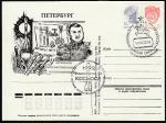 ПК со спецгашением. Международный год космоса. Центральный музей связи имени А.С. Попова, 12.04.1992 год, Санкт-Петербург (Ю)