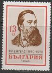 Болгария 1970 год. 150 лет со дня рождения Фридриха Энгельса, 1 марка