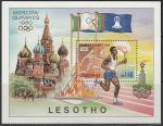 Лесото 1980 год. Олимпиада в Москве, блок