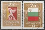 Болгария 1971 год. 25 лет Народной Республике, 2 гашёные марки
