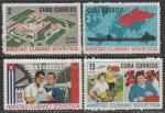 Куба 1966 год. Кубинско - советская дружба, 4 гашёные марки