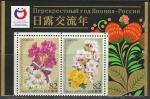 Япония 2018 год (совместный выпуск с РФ). Год российско - японской дружбы. Цветы, пара марок с декоративным полем