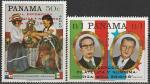 Панама 1969 год. Первая Национальная филвыставка 1968 года, 2 марки с надпечаткой