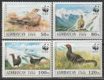 Азербайджан 1994 год. Кавказская куропатка, 4 марки