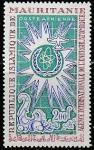 Мавритания 1967 год. 10 лет МАГАТЭ, 1 марка