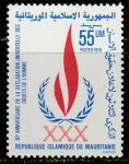 Мавритания 1978 год. 30 лет Декларации прав человека, 1 марка