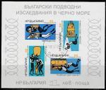 Болгария 1973 год. Подводные исследования Чёрного моря, гашёный блок