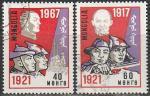 Монголия 1967 год. 50 лет ВОСР. Сухэ Батор и В.И. Ленин, 2 гашёные марки