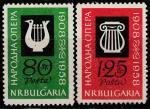 Болгария 1960 год. 50 лет Народной опере, 2 марки