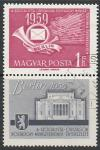 Венгрия 1959 год. Конференция почтовых администраций социалистических стран, 1 гашёная марка с купоном