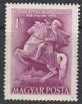 Венгрия 1955 год. 25 лет Музею почты. Почтальон на лошади, 1 марка (с наклейкой)