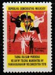 Мадагаскар 1978 год. Международный год против расовой дискриминации, 1 марка
