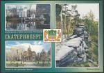 """ПК с литерой """"В"""". Екатеринбург. Выпуск 25.01.2001 год"""