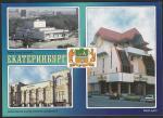 """ПК с литерой """"В"""". Екатеринбург. Театры. Выпуск 25.01.2001 год"""