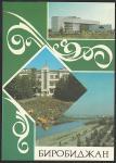 ПК Виды Биробиджана. Выпуск 13.01.1993 год