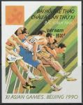 Вьетнам 1990 год. Азиатские игры в Пекине, гашёный беззубцовый блок