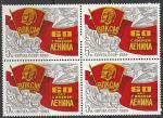 СССР 1984 год. 60 лет присвоению ВЛКСМ имени Ленина. КОСмос