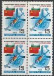 СССР 1988 год. Второй совместный советско - болгарский космический полёт, квартблок
