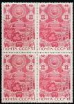 СССР 1971 год. 50 лет Абхазской АССР, квартблок