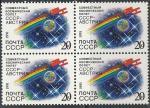 СССР 1991 год. Совместный советско - австрийский космический полёт, квартблок