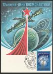 Картмаксимум. День космонавтики, 12.04.1978 год, Москва