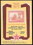 Сувенирный листок. Советский полководец И.Д. Черняховский. Областная филвыставка, город Черкассы, 1975 год