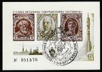 Сувенирный листок со СГ. Слава великим свершениям Октября!, 1-9,10,1977 год. Космос