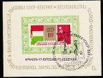 Сувенирный листок со спецгашением. Филвыставка СССР - Венгрия, Ереван, 1977 год