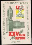 Сувенирный листок. XXV съезд КПСС. VI Волынская областная филвыставка, Луцк, 1976 год