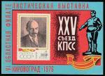 Сувенирный листок. XXV съезд КПСС. VI Областная филвыставка, Кировоград, 1976 год