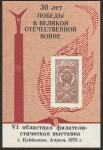 Сувенирный листок. VI Областная филвыставка. 30 лет Победы, Куйбышев, 1975 год
