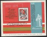 """Сувенирный листок. Филвыставка """"60 лет Вооружённым Силам СССР"""", Тбилиси, 1978 год"""