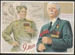 """ПК с литерой """"В"""". 9 Мая - День Победы, 1999 год"""
