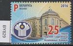 Беларусь 2016 год. 25 лет образования СНГ, 1 марка
