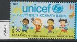 Беларусь 2016 год. 70 лет Детскому фонду ЮНИСЕФ, 1 марка