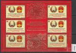 Беларусь 2017 год. 25 годовщина установления дипломатических отношений с Китаем, малый лист