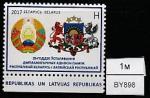 Беларусь 2017 год. 25 лет установления дипломатических отношений между Беларусью и Латвийской Республикой, 1 марка