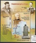 Беларусь 2017 год. Геодезическая дуга Струвэ, блок