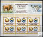 Беларусь 2018 год. 25 лет установления дипломатических отношений между Беларусью и Кыргызстаном. Совместный выпуск, малый лист